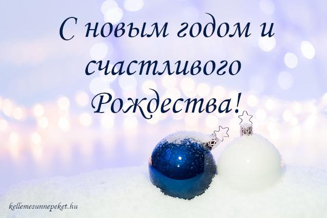 boldog karácsonyt oroszul, С новым годом и счастливого Рождества!