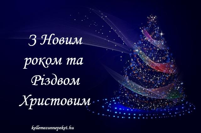 boldog karácsonyt ukránul, з Новим роком та Різдвом Христовим